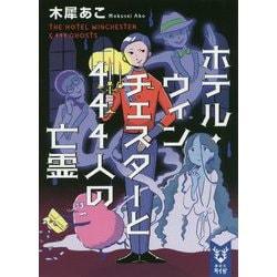ホテル・ウィンチェスターと444人の亡霊(講談社タイガ) [文庫]