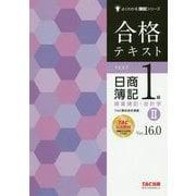 合格テキスト 日商簿記1級 商業簿記・会計学II Ver.16.0 [単行本]