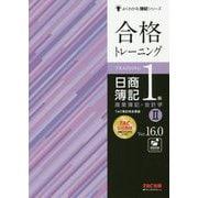 合格トレーニング 日商簿記1級 商業簿記・会計学II Ver.16.0 [単行本]