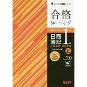 合格トレーニング 日商簿記1級 工業簿記・原価計算II Ver.7.0 [単行本]