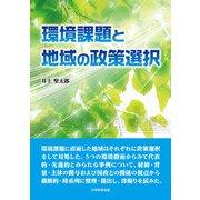 環境課題と地域の政策選択 [単行本]