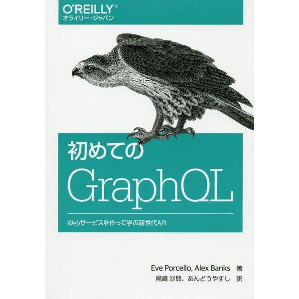 初めてのGraphQL―Webサービスを作って学ぶ新世代API [単行本]