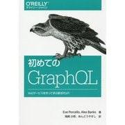 初めてのGraphQL-Webサービスを作って学ぶ新世代API [単行本]