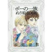 『ポーの一族』ぬり絵BOOK [単行本]
