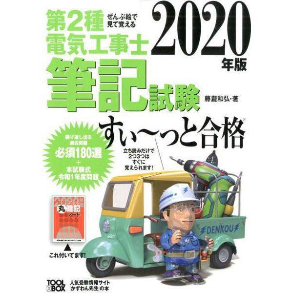 2020年版 ぜんぶ絵で見て覚える第2種電気工事士筆記試験すい~っと合格 [単行本]