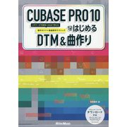 CUBASE PRO10ではじめるDTM&曲作り-ビギナーが中級者になるまで仕える操作ガイド+楽曲制作テクニック [単行本]