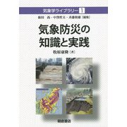 気象防災の知識と実践(気象学ライブラリー<1>) [全集叢書]
