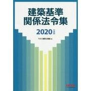2020年度版 建築基準関係法令集 [単行本]