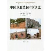 中国華北農民の生活誌 [単行本]