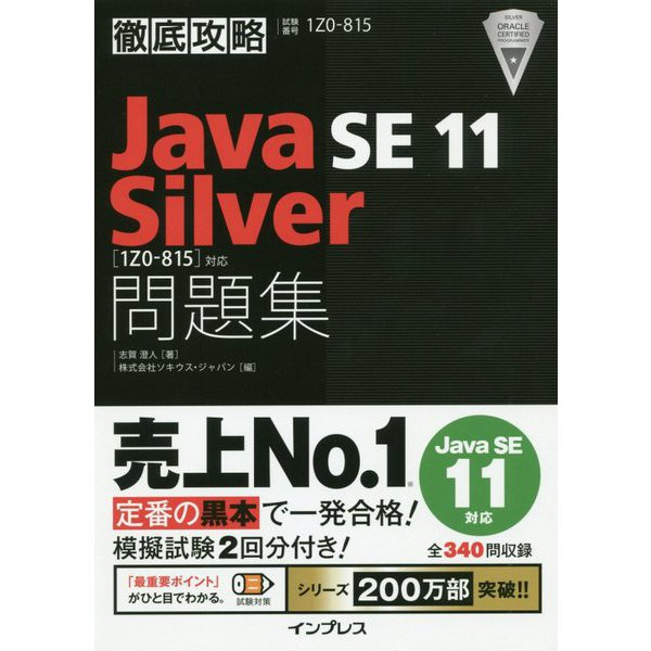 徹底攻略Java SE11Silver問題集-1Z0-815対応 [単行本]