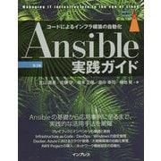 Ansible実践ガイド 第3版-コードによるインフラ構築の自動化(impress top gear) [単行本]