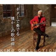 ギターで奏でる懐かしの歌謡曲 (キングのコレ!KING COLLECTION)