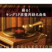蘇る!キングSP原盤再録名曲集 (キングのコレ!KING COLLECTION)