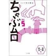 ちゃぶ台〈Vol.5〉「宗教×政治」号 [単行本]