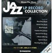 ジャズ・LPレコード・コレクション 81-隔週刊 [ムックその他]