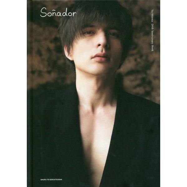 So〓ador―Yu Shirota 20th Anniversary Book [単行本]