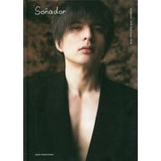 So〓ador―Yu Shirota 20th Anniversary Book [単行本]