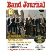 Band Journal (バンド ジャーナル) 2019年 12月号 [雑誌]