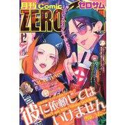 Comic ZERO-SUM (コミック ゼロサム) 2019年 12月号 [雑誌]