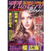 Mystery Blanc (ミステリーブラン) 2019年 12月号 [雑誌]