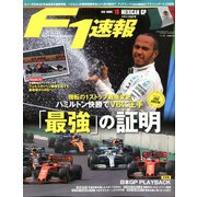 F1 (エフワン) 速報 2019年 11/7号 [雑誌]