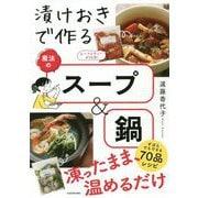 漬けおきで作る魔法のスープ&鍋 [単行本]