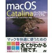 macOS Catalinaパーフェクトマニュアル [単行本]