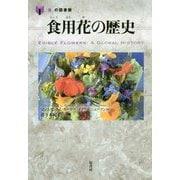 食用花の歴史(「食」の図書館) [単行本]