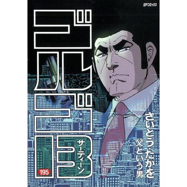 ゴルゴ13 195(SPコミックス) [コミック]