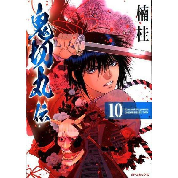 鬼切丸伝 10(SPコミックス) [コミック]
