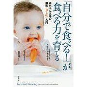 「自分で食べる!」が食べる力を育てる―赤ちゃん主導の離乳(BLW)入門 [単行本]