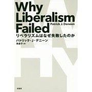 リベラリズムはなぜ失敗したのか [単行本]