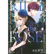 KILL the ROSE 3(ヤングマガジンコミックス) [コミック]