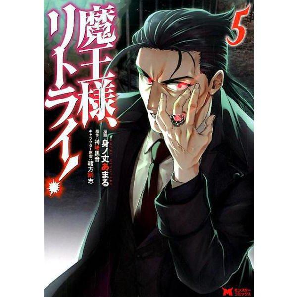 魔王様、リトライ! 5(モンスターコミックス) [コミック]