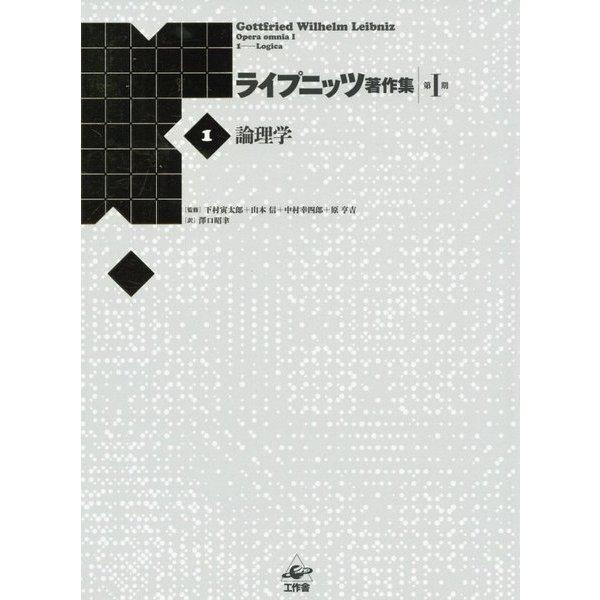 論理学 新装版 (ライプニッツ著作集 第1期〈1〉) [全集叢書]