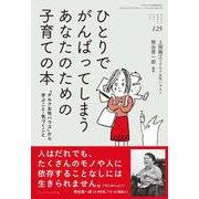 ひとりでがんばってしまうあなたのための子育ての本―「ダルク女性ハウス」から学ぶこと・気づくこと(ちいさい・おおきい・よわい・つよい〈125〉) [単行本]