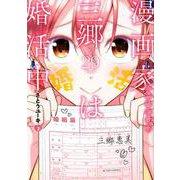 漫画家アシスタント三郷さん(29)は婚活中 2(アクションコミックス) [コミック]