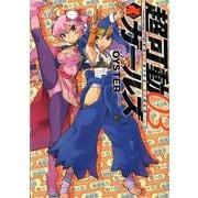 超可動ガールズ 3(アクションコミックス) [コミック]