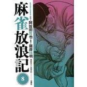 麻雀放浪記 8(アクションコミックス) [コミック]