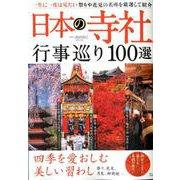 日本の寺社 行事巡り100選 (TJMOOK) [ムックその他]
