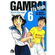ガンバ!Fly high<6>(コミック文庫(青年)) [文庫]