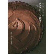 ムラヨシマサユキのチョコレート菓子―ぼくのとっておきのレシピ。 [単行本]