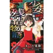 少女残酷物語~猟奇的な殺人~(ちゃおコミックス) [コミック]