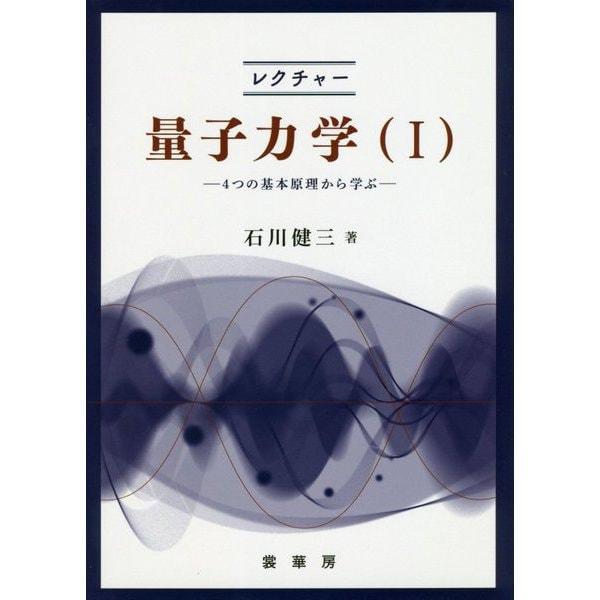 レクチャー量子力学〈1〉4つの基本原理から学ぶ [単行本]