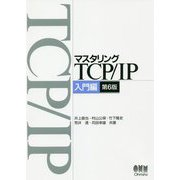 マスタリングTCP/IP 入門編 第6版 [単行本]