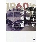 昭和四十一年日本一周最果て鉄道旅―青年は最果てを目指す [単行本]