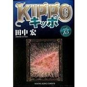 KIPPO 15(ヤングキングコミックス) [コミック]