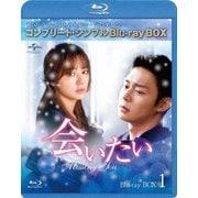 会いたい BOX1<コンプリート・シンプルBlu-ray BOX>