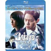 スリーデイズ~愛と正義~ BOX1<コンプリート・シンプルBlu-ray BOX>