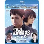 スリーデイズ~愛と正義~ BOX2<コンプリート・シンプルBlu-ray BOX>
